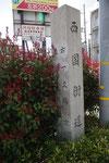 西国街道の石柱