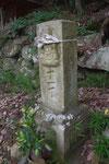 石段左側の十一丁石の正面と右面