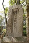 乃木将軍揮毫の碑