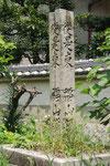 福山藩藩境石(北、西面)