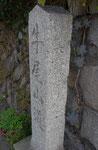 牛尾山道の道標(北、西面)