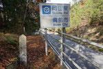 藩境石から道路を見る