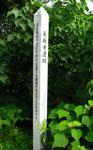 長坂寺跡の標識