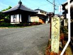 浄谷町公民館(東)の道標、正面