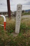 牛頭天王道の道標、正面