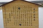 神戸刑務所北の古代山陽道の説明板