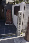 中山道加納宿本陣跡の碑