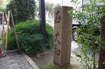 京橋駅前の道標(北面、西面)