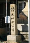 門戸東町の道標(正面)