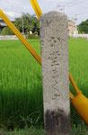 大瀧山福生寺の丁石(左面)