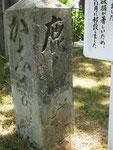 移設された鹿島神社参道の道標