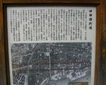 新生田川西側の説明板