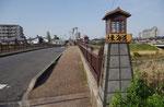 草津川に架かる矢倉橋