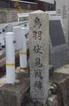 鳥羽伏見戦跡の碑(東面)