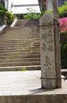 湯泉神社参詣道の碑