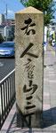 明石市柿本神社の道標