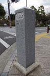 市之橋西詰の道標(右面、背面)