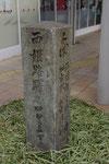 加古川駅前の道標(西、南面)