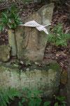 石段右側の十一丁石の正面