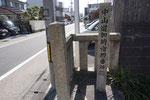 中山道加納宿西番所跡の碑