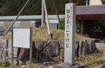 一里塚趾の碑(東向き)