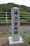 片上一里塚跡の碑