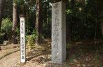靱負神社、刀剣発祥の地の碑