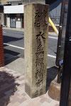 阪急大山崎駅前の道標(正面)