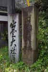 鶴が橋南詰の道標