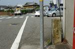 山陽電車播磨町駅北の道標(正面)