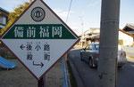 郷土資料館の付近にあった標識