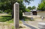 史蹟播磨国分寺の碑