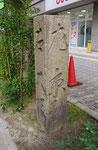 京橋駅前の道標(南面、東面)