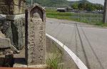 八幡神社西の道標(正面)