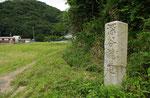 道標の正面と右面