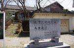 大沢公民館前の舩津瓦発祥の地の石碑