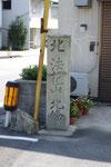神吉町の道標①(右面)