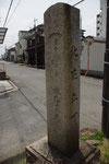 西今宿の道標(2)、背面と左面