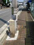 忠度塚の道標