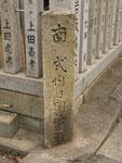 野口神社東の道標