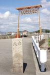 平松橋東詰の道標(正面)