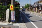 長光寺町の角の道標、右が中山道