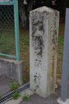 五霊天神社前の道標(正面、右)