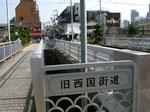 新生田川に架かる橋の標識
