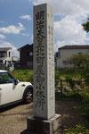 北町屋の小公園内の碑、正面と右面