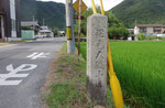大瀧山福生寺の丁石(正面)
