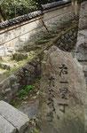 月心寺前の道標、左が走井谷