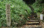 木野山神社参道の石柱