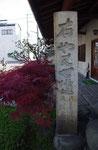 瓢泉堂のまえの道標、北面