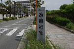 船場川沿いの標識